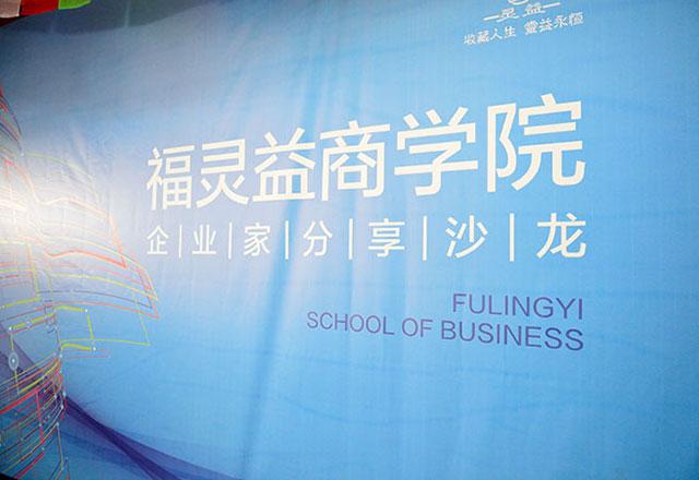第一届《福灵益商学院》企业家分享沙龙圆满成功(上)