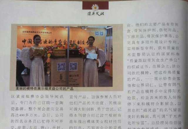 灵益荣登《殡葬文化》第六届中国国际殡葬用品博览会巡礼
